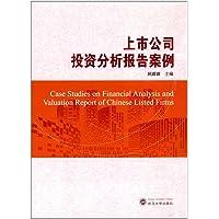 上市公司投资分析报告案例