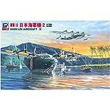 ピットロード 1/700 スカイウェーブシリーズ 日本海軍機セット 2 九七式大艇&二式大艇 プラモデル S40