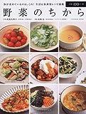 野菜のちから (タツミムック)