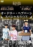 オードリー・ヘプバーンスペシャルBOX [DVD]
