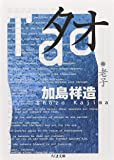 タオ―老子 (ちくま文庫)