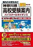 神奈川県高校受験案内 2019年度用