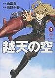 越天の空 3 (BUNCH COMICS)