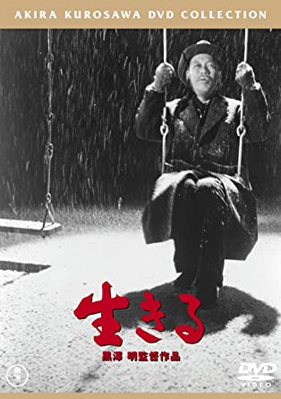 生きる[東宝DVD名作セレクション]