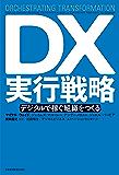DX実行戦略 デジタルで稼ぐ組織をつくる