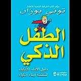 الطفل الذكي: دليل الآباء الأذكياء لتنشئة أبناء أذكياء (Arabic Edition)