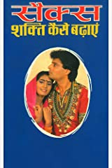 Sex Power Kaise Badayein (Hindi Edition) Kindle Edition