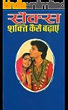 Sex Power Kaise Badayein (Hindi Edition)