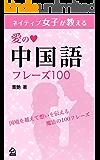 ネイティブ女子が教える 愛の中国語フレーズ100