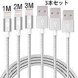【3本セット/1M+2M+3M】ライトニング ケーブル SGIN iPhone Lightning ケーブル 急速充電 USB充電データ転送ケーブル iPhone 7,7 Plus,6s,6s Plus,6,SE,iPad Air,Mini - グレー ホワイト