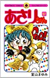 あさりちゃん 97 (てんとう虫コミックス)