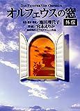 オルフェウスの窓 10 (集英社文庫―コミック版)