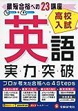 高校入試 / 実力突破 英語: 最短合格への23講座 (高校入試絶対合格プロジェクト)