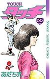 タッチ 完全復刻版 22 (22) (少年サンデーコミックス)