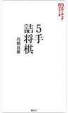 5手詰将棋:テーマは「実戦!」 将棋パワーアップシリーズ