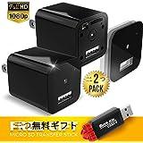 超軽量38g小型カメラ盗撮プラグカメラ二つ-ACアダプター型スパイカメラ-隠し防犯カメラ-1080P高画質長時間録画監視カメラ-動き検出ループ録画-充電しながら録画-日本語取扱付き