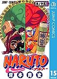 NARUTO―ナルト― モノクロ版 15 (ジャンプコミックスDIGITAL)