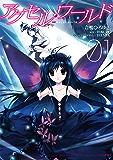 アクセル・ワールド01 (電撃コミックス)