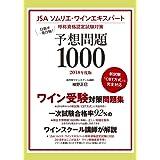 JSA ソムリエ・ワインエキスパート呼称資格認定試験対策 予想問題1000 2018年度版: 目指せ一発合格!