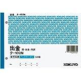 コクヨ 複写伝票 出金 B6 150枚 テ-102N