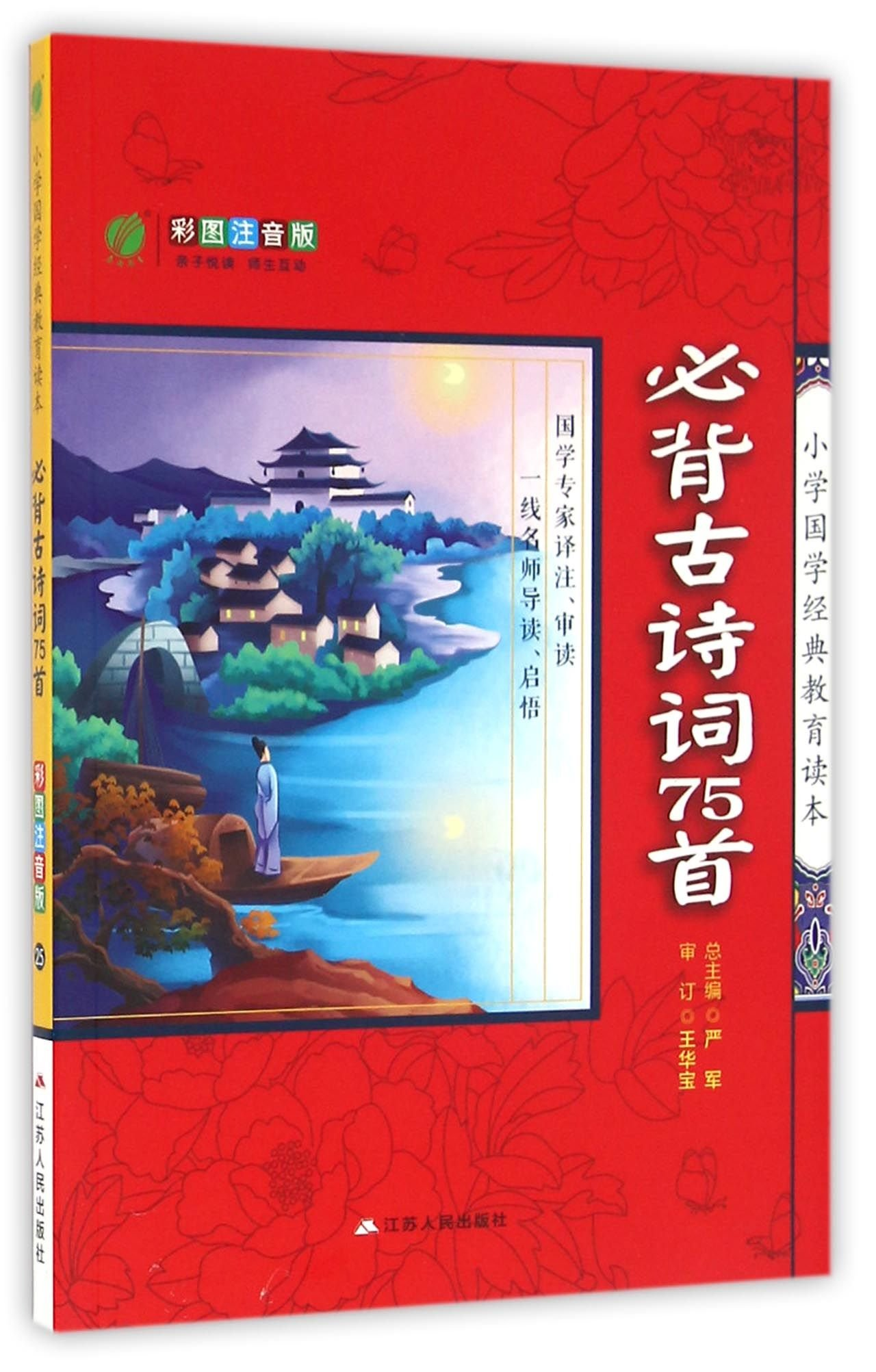 Read Online 75 Ancient Poetry You should Recite (Chinese Edition) ebook