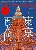 Discover Japan(ディスカバージャパン) 2018年 5月号