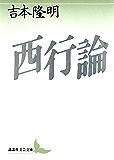 西行論 (講談社文芸文庫)