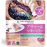 ファイン スーパーフード アサイー&マキベリー 総ポリフェノールたっぷり 45種類の食物酵素配合 (1日3g/50g入)×2個セット