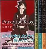 Paradise Kiss 文庫版 コミック 1-4巻セット (コミック版)
