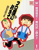 フロ屋のおきて【期間限定無料】 1 (マーガレットコミックスDIGITAL)