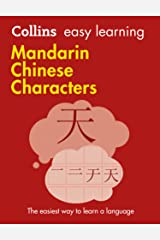 Easy Learning Mandarin Chinese Characters: Trusted support for learning (Collins Easy Learning) Kindle Edition