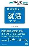 マイナビ2021 オフィシャル就活BOOK 要点マスター!  就活マナー (マイナビオフィシャル就活BOOK)