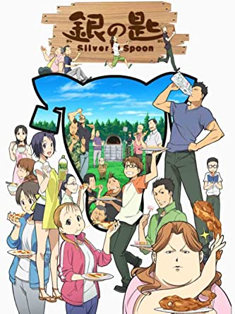 Amazon | 銀の匙 Silver Spoon 1...