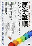 漢字筆順ハンドブック―正しくきれいな字を書くための