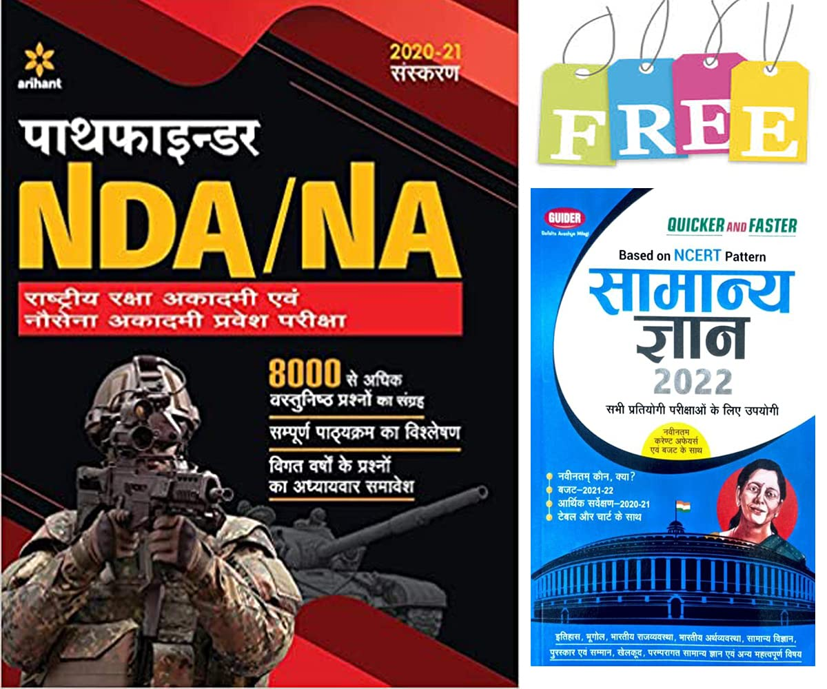 Edition 2020-21 NDA/NA Pathfinder in Hindi by Arihant Publication With Free Guider G.K Book