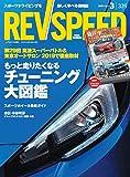 REV SPEED - レブスピード - 2019年 3月号  【特別付録DVD】