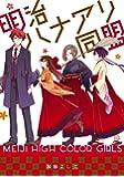 明治ハナアリ同盟 (ガンガンコミックスONLINE)