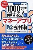 スマホ1台で1000万円得する! マネーアプリ超活用術