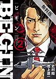 BEGIN(2)【期間限定 無料お試し版】 (ビッグコミックス)
