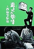 「テント劇場」より 盗まれた欲情+西銀座駅前(2in1) [DVD]