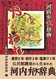 河内弁大辞典やぃわれ!