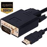 HDMI to VGA変換ケーブル金メッキ1080P HDMIオスto VGAオスアクティブなビデオ変換コード(6フィート/ 1.8メートル)