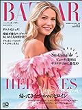 Harper's BAZAAR(ハーパーズ・バザー) 2020年4月号 (2020-02-20) [雑誌]
