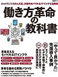 働き方革命の教科書 (日経BPムック)