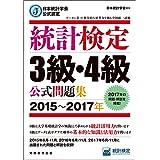 日本統計学会公式認定 統計検定 3級・4級 公式問題集[2015〜2017年]