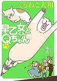 早乙女くんとQちゃん (2) (バーズ エクストラ)