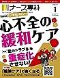 ナース専科 2017年1月号 (心不全の緩和ケア)