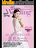 25ans Wedding ヴァンサンカンウエディング 2018 Spring (2018-03-07) [雑誌]