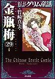 金瓶梅 (29) (まんがグリム童話)