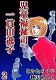 児童福祉司 一貫田逸子 2巻